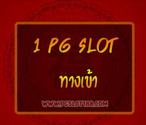 1 pg slot